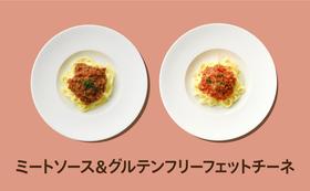 【READYFOR限定先行販売】ミートソース&グルテンフリーフェットチーネ2個セット