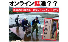 オンライン鮭漁体験&新切り1本