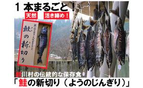 活き締め「鮭の新切り(ようのじんぎり)」