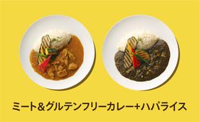 【READYFOR限定先行販売】ミート&グルテンフリーカレー+ハパライス2個セット