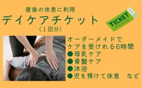 産後デイケア利用チケット(1日分)