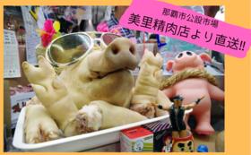 那覇の胃袋、公設市場よりお肉をお届け