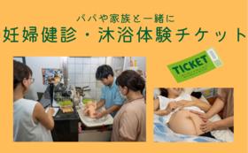 妊婦健診&沐浴体験チケット