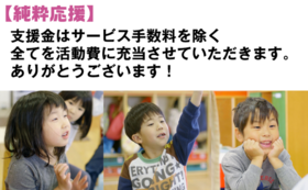 【純粋応援】リターン不要の方(10,000円)