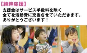 【純粋応援】リターン不要の方(50,000円)