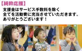 【純粋応援】リターン不要の方(100,000円)