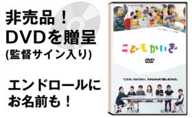完成版DVDプレゼント+映画のエンドロールにお名前掲載