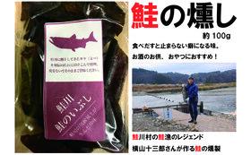 鮭の燻し(約100g)
