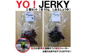鮭の燻製「YO!JERKY」(約60g×2袋)