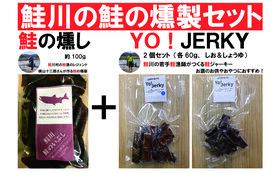 鮭川の鮭の燻製セット(100g1袋、60g2袋)