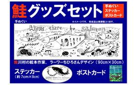 鮭グッズセット (手拭い&ステッカー&ポストカード)