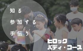 ヒロックバディ・コース(学校創り仲間コース)