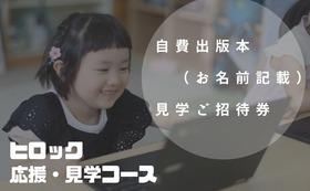 応援・見学コース