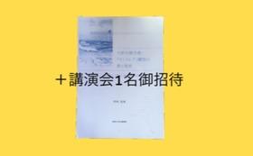 5,000円コース(書籍1冊+記念講演招待券1枚、お礼状)