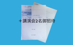 10,000円コース(書籍2冊+記念講演招待券2枚、お礼状)