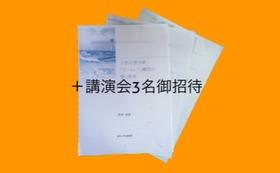 30,000円(A)コース(書籍3冊+記念講演招待券3枚、出版物へご芳名記載、お礼状)