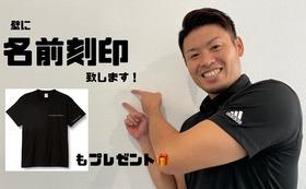 名前刻印(小)+Tシャツ
