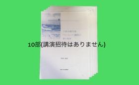 30,000円(B)コース(書籍10冊、お礼状) ※記念講演招待券なし