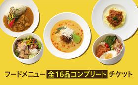 【READYFOR限定販売】フードメニュー全16品コンプリートチケット