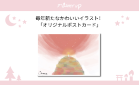 【お気持ち応援コース】ポストカード