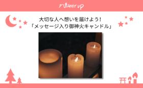 【えんむすびコース】世界でたった一つのオリジナルメッセージ入り御神火キャンドル+オリジナルポストカード