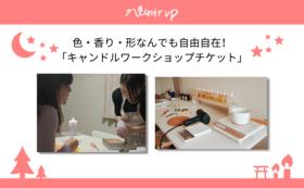 【キャンドルレッスンコース】キャンドルアーティストによるワークショップ参加券 +ポストカード
