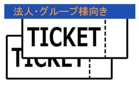 【法人・グループ様向き】観戦チケット5枚