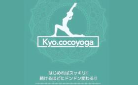 【伝売市体験】「Kyo.cocoyoga」のヨガ体験チケット+湯の山温泉入浴券