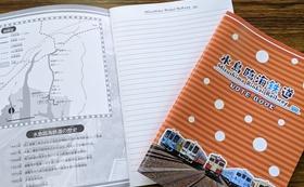 B-1|水島臨海鉄道オリジナルノート・キハ205復活オリジナル硬券入場券・1日フリー切符