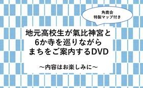 【福井県内外の方向け】「DVD 高校生によるまち歩きガイド」「角鹿会特製マップ」 30,000円