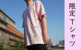 限定Tシャツ