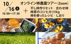 【福井県外の方向け】オンライン柿農園訪問ツアー〈Bコースギフト付き〉