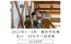 【2022年1-3月 優先予約権】及び【一週間プラン30%オフ招待券】