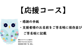 I|応援コース