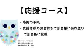J|応援コース