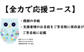 M|全力で応援コース【企業法人向け】