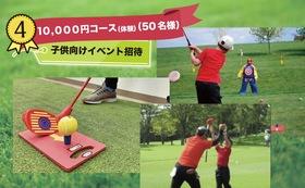 【限定50 名】子供向けイベント招待(12月開催予定の親子スナッグゴルフ参加券)(10000円)
