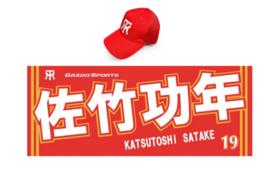 【硬式野球部】佐竹選手推しコース