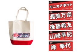 【女子ソフト】サイン入りトートバッグ・フェイスタオルコース