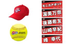 【女子ソフト】ソフトボール全力応援コース
