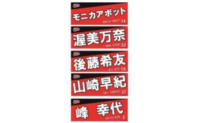 【女子ソフト】フェイスタオルコース