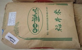 【福井市外の方向け】福井市産 新米コシヒカリ(玄米)30㎏