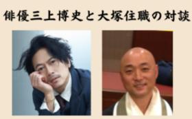 E|三上博史さん対談観覧券
