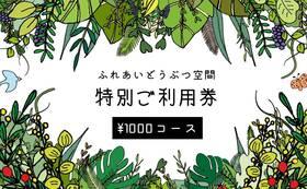 ふれあいどうぶつ空間特別ご利用券1000円分