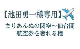 【池田勇一様専用】関空〜仙台間航空券を奢れる権利