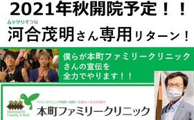 この秋開業!!本町ファミリークリニックさんの宣伝を全力でやらせて頂きます!