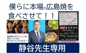 僕らに本場の広島焼きを食べさせて!!