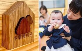 3万円|讃岐おもちゃ美術館 一口館長+香川の子育て家庭応援