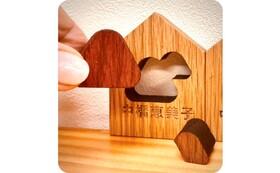 1万円|讃岐おもちゃ美術館 一口館長