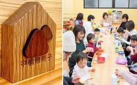 5万円|一口館長+オンライン内覧会ご招待+香川の子育て家庭応援